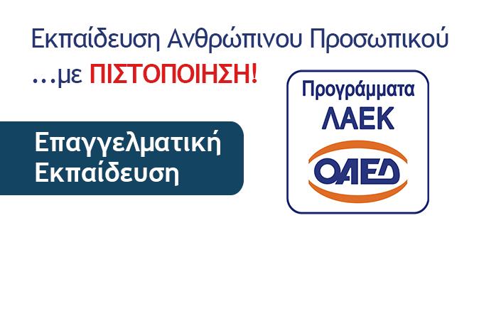 ΛΑΕΚ-ΟΑΕΔ