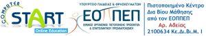EOPPEP-GREEK-START