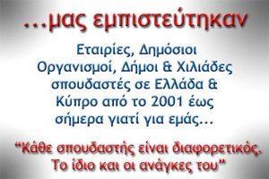 pistopoiiseis picture
